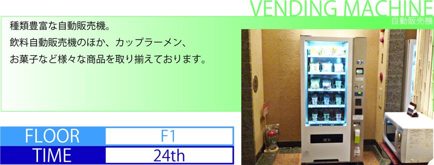 新潟イーストホテル