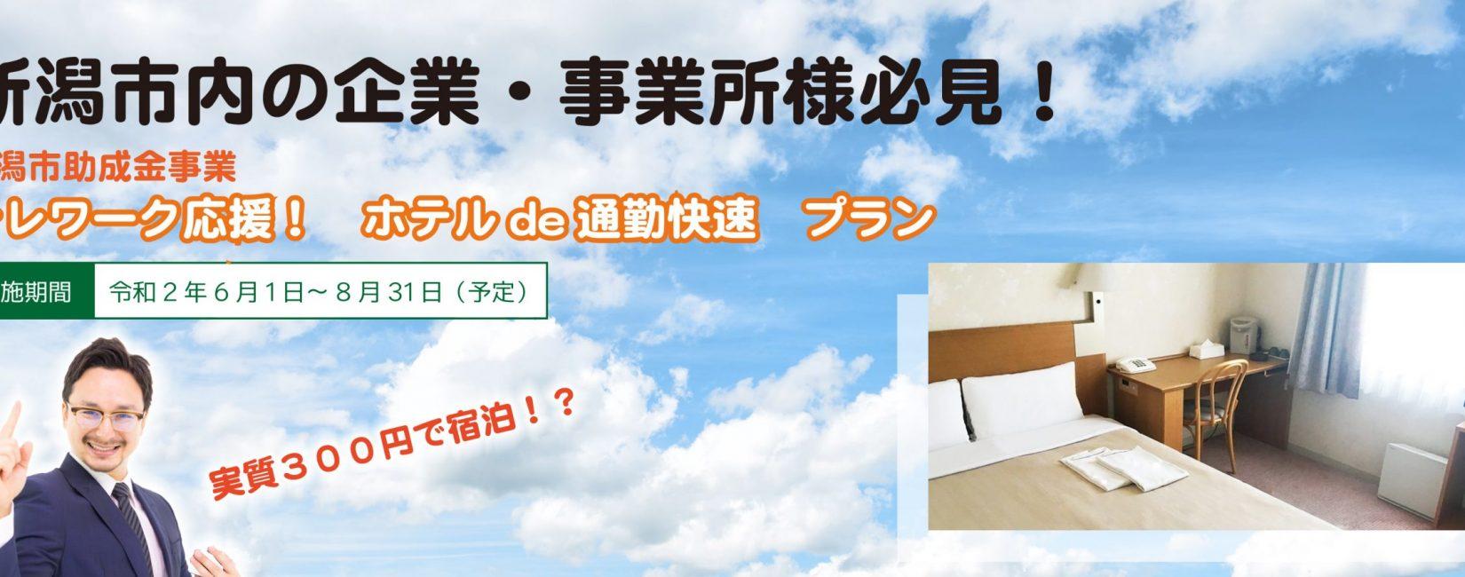 通勤機会縮減【ホテルde通勤快速プラン】実施中!